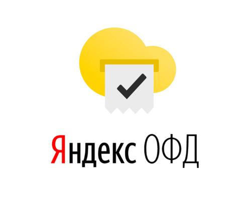 Оператор фискальных данных Яндекс на 12 месяцев