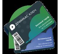 Дримкас Ключ