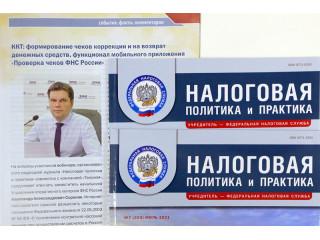 """Все нюансы мобильного приложения """"Проверка чеков ФНС России"""""""