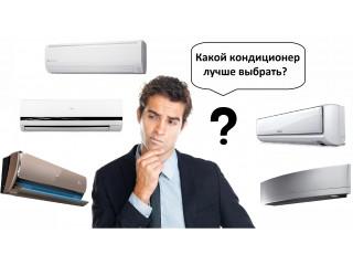 Как выбрать сплит-систему